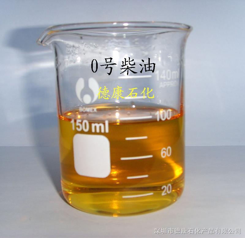 关键词: 深圳市德康石化现货供应国标0号柴油,0号柴油价格,柴油燃料油,柴油供应商,柴油规格型号,柴油质量检验检测报告单 国标0号柴油质量指标: 密度:(20 )kg/m 不大于0.84 GB/T1884 硫含量%: 不大于0.1 GB/T380 十六烷值: 不小于45 GB/T386 灰分:%(m/m) 不大于0.01 GB/T508 运动粘度:(20 mm2/s 3.