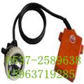 KL4LM(A)冷光源锂电矿灯,矿灯厂家